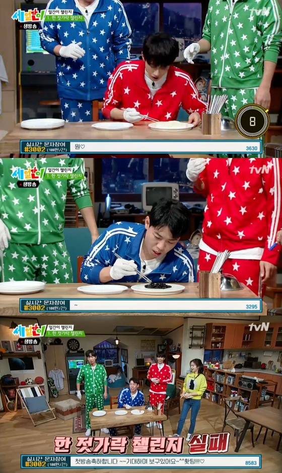 /사진=tvN '세얼간이' 방송화면 캡처