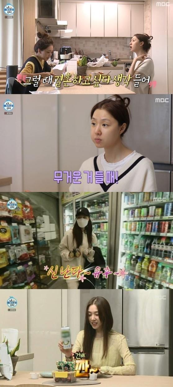 /사진=MBC '나혼자산다' 캡처 (배우 서지혜)