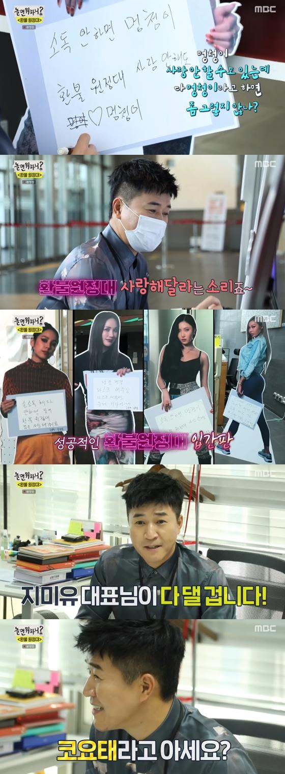 /사진=MBC '놀면 뭐하니' 방송 화면 캡처