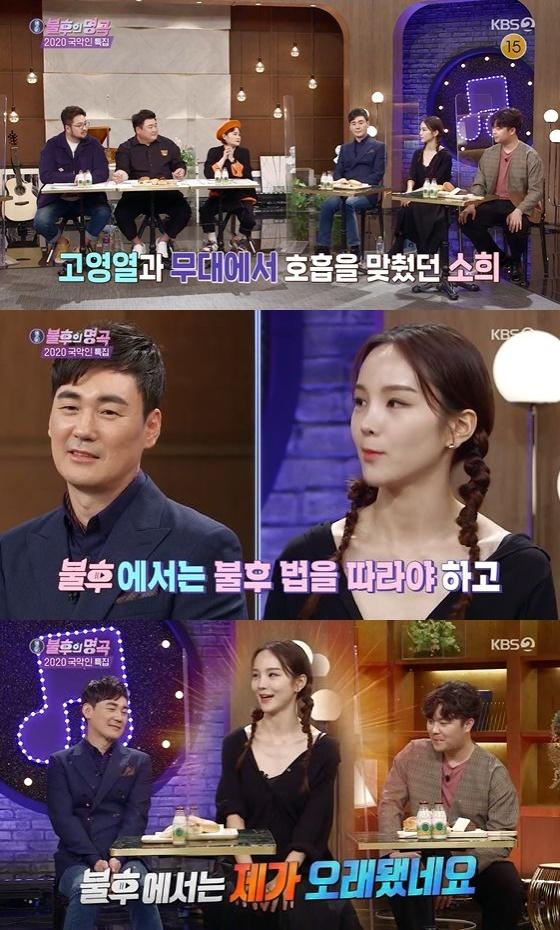 /사진= KBS 2TV '불후의명곡' 방송화면 캡쳐