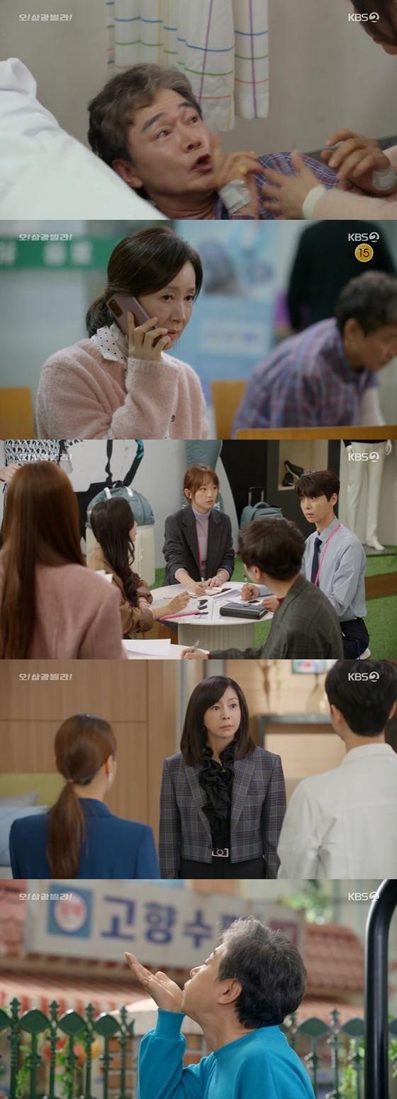 /사진= KBS 2TV '오! 삼광빌라!' 방송화면 캡쳐