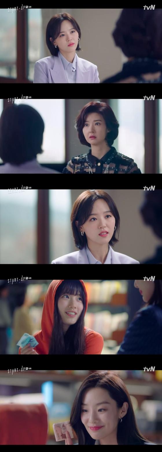 /사진=tvN '스타트업' 방송 화면 캡처