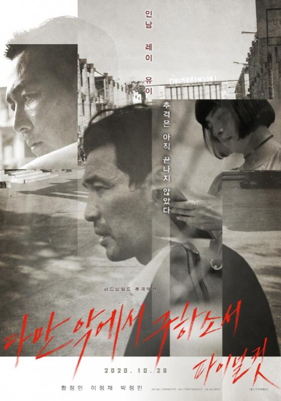 '다만악 파이널컷' 10월28일 개봉..황정민 이정재 릴레이 무대인사