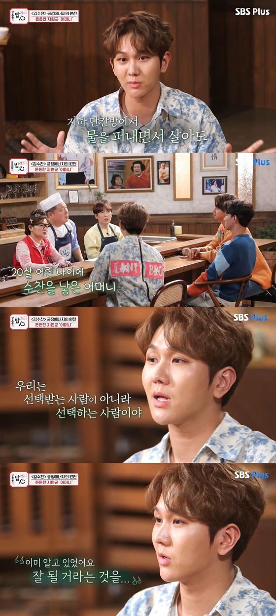 /사진= SBS플러스 '밥은 먹고 다니냐 - 강호동의 밥심' 방송 화면