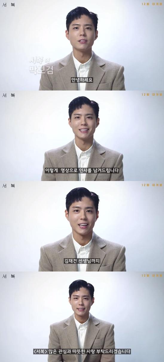 박보검 / 사진=영상 캡처