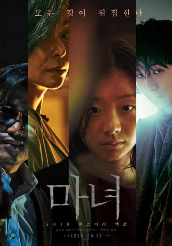 [단독]박훈정 감독 '마녀2' NEW에서 선보인다..막바지 협상
