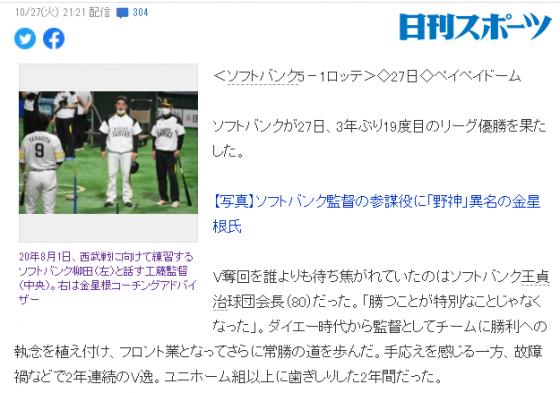 김 고문을 집중 조명한 일본 언론 보도. /사진=닛칸스포츠 공식 홈페이지
