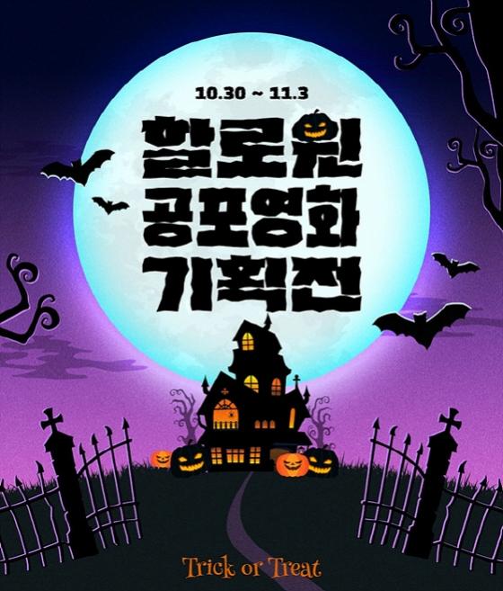 CGV, '사탄의 인형'~'유전' 할로윈 공포영화기획전