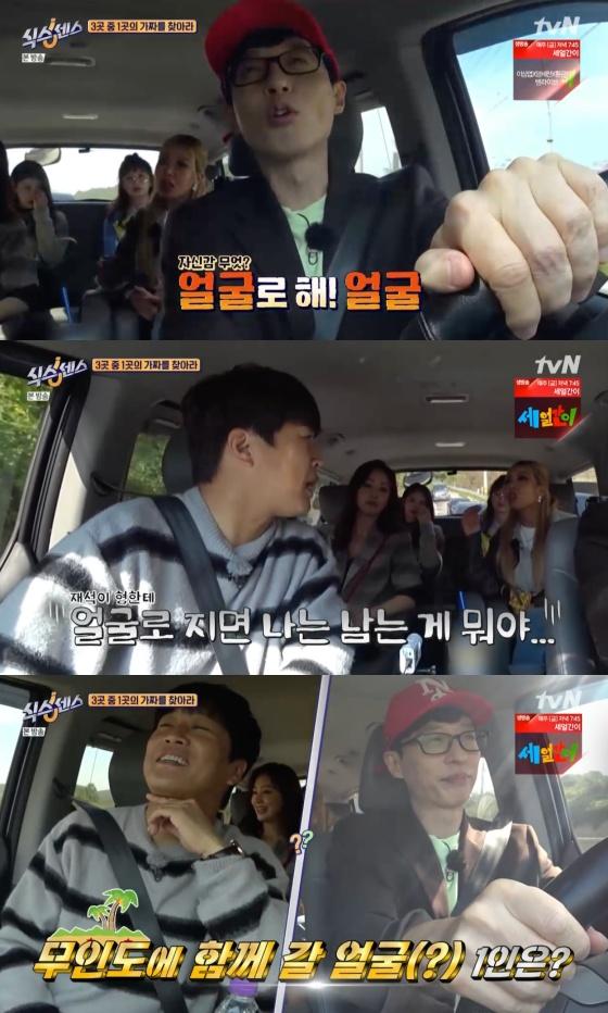 /사진=tvN 예능 프로그램 '식스센스' 방송화면 캡처