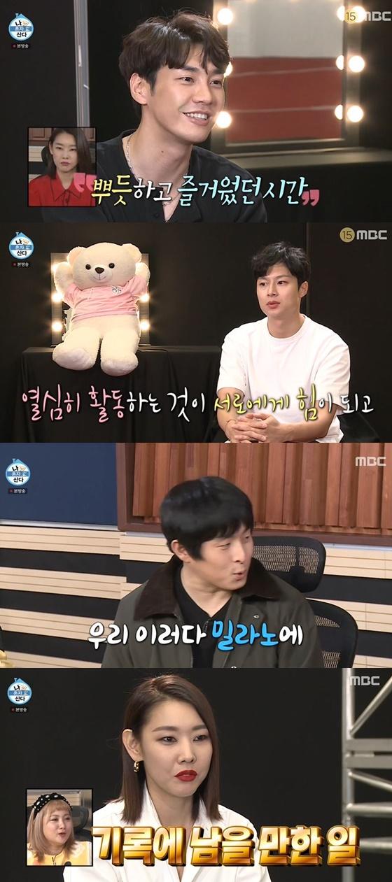 /사진= MBC 예능 '나 혼자 산다' 방송 화면