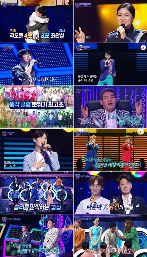 /사진=MBC '트로트의 민족' 방송 화면 캡처
