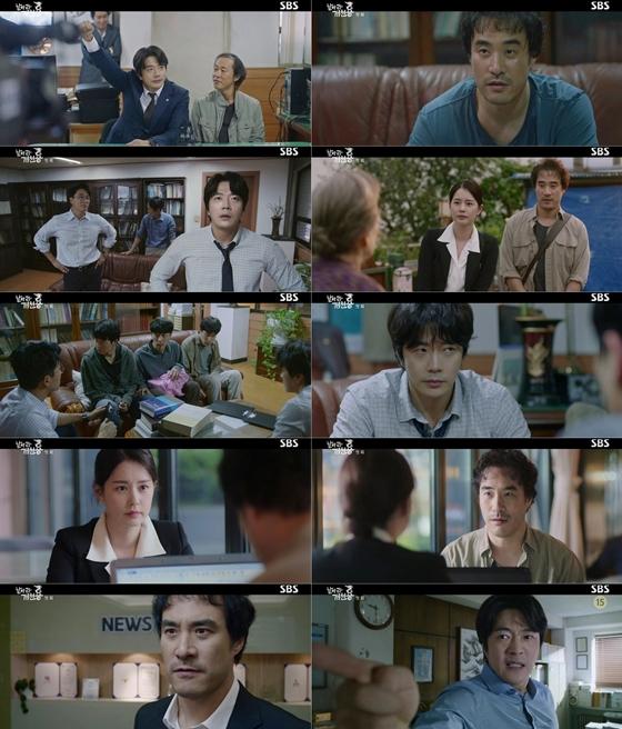 /사진=SBS 금토드라마 '날아라 개천용' 방송 화면 캡처