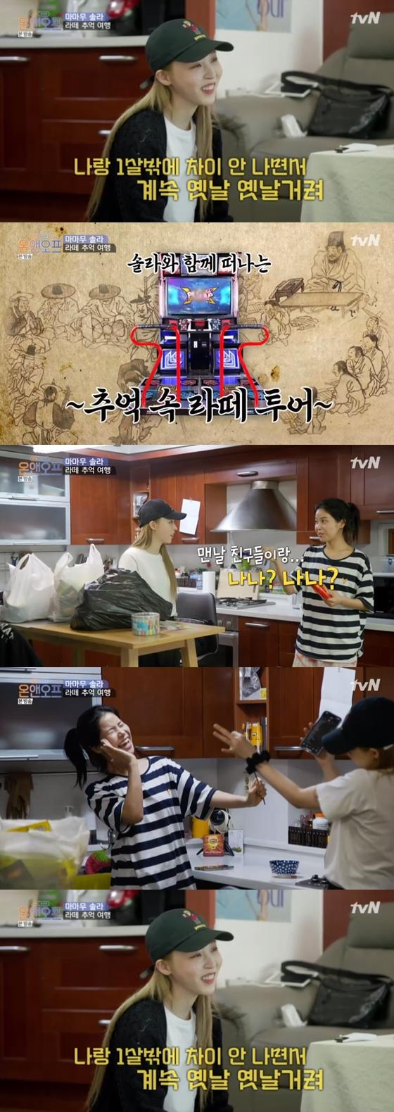 /사진=tvN'온앤오프' 방송화면 캡처