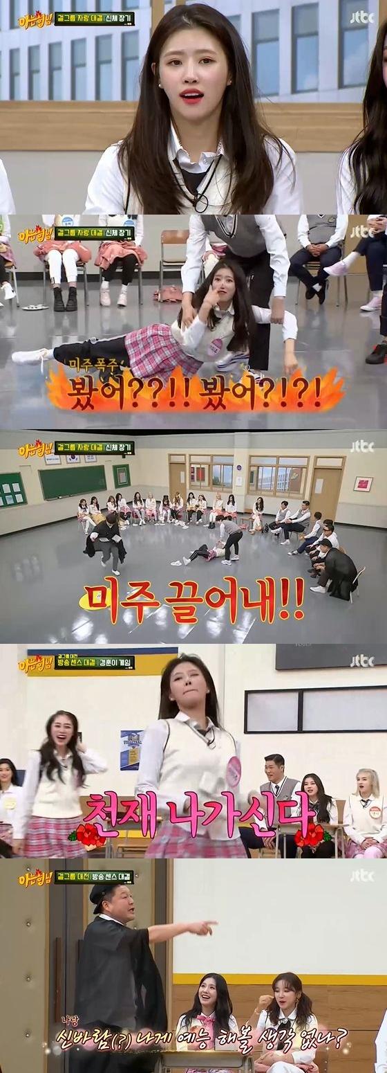 /사진= JTBC '아는형님' 방송화면 캡쳐