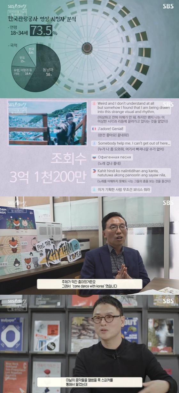 /사진=SBS 'SBS스페셜' 방송화면 캡처