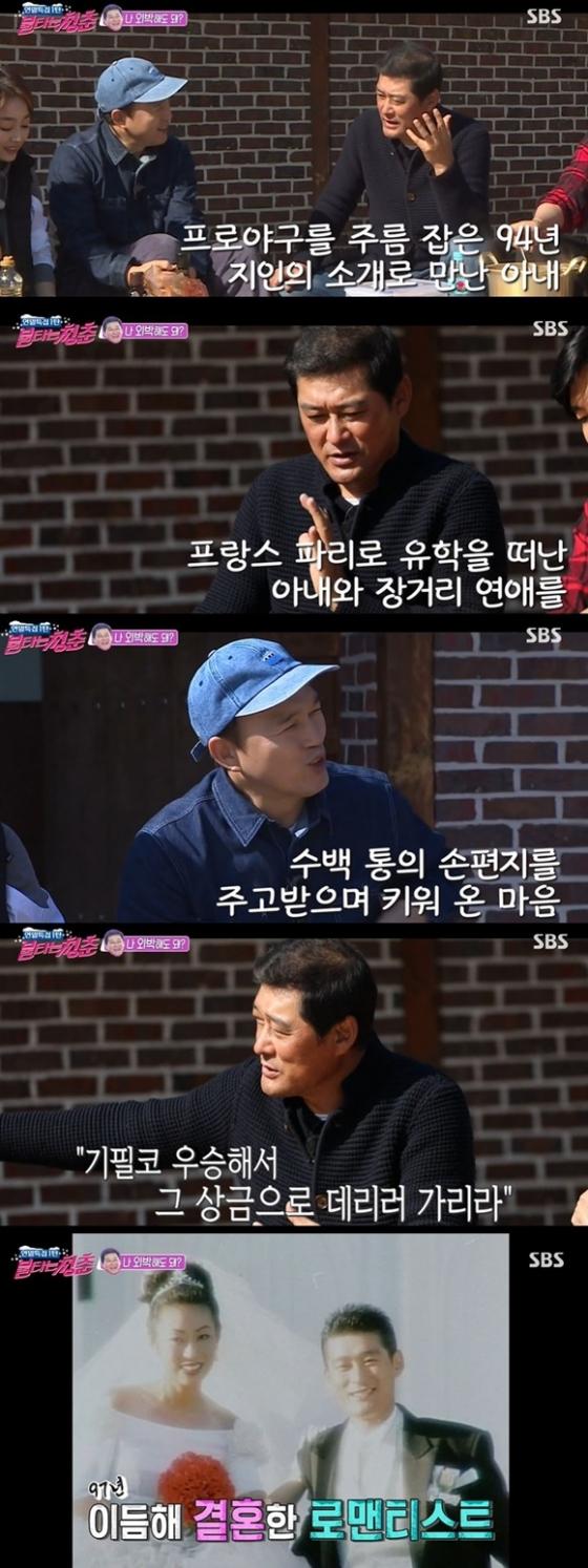 /사진= SBS 예능 '불타는 청춘' 방송 화면