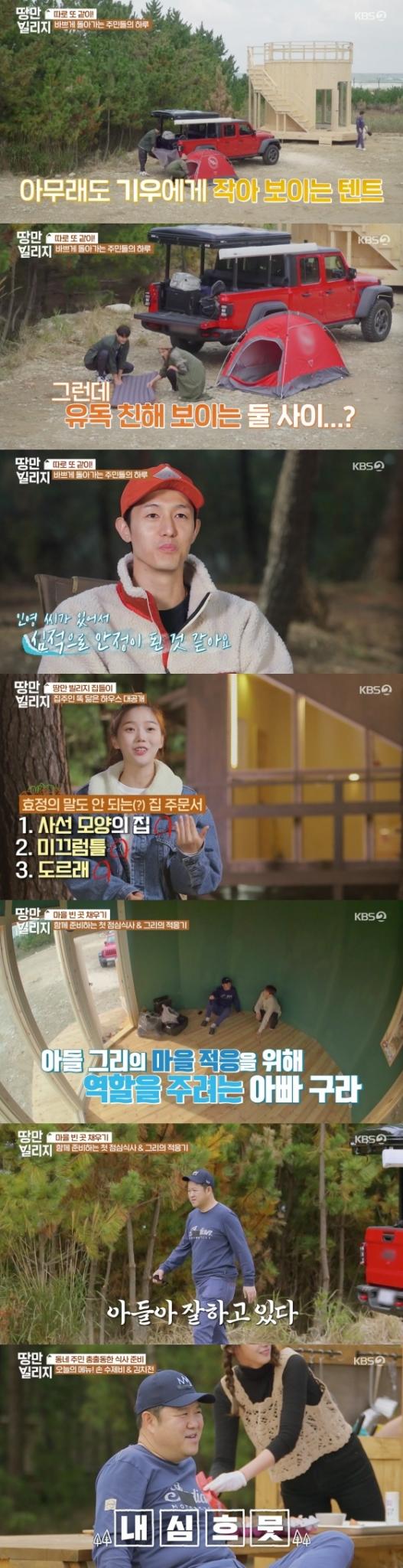 /사진=KBS 2TV 예능프로그램 '땅만빌리지' 방송화면 캡처