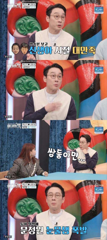 /사진=TV조선 '아내의 맛' 방송화면 캡처