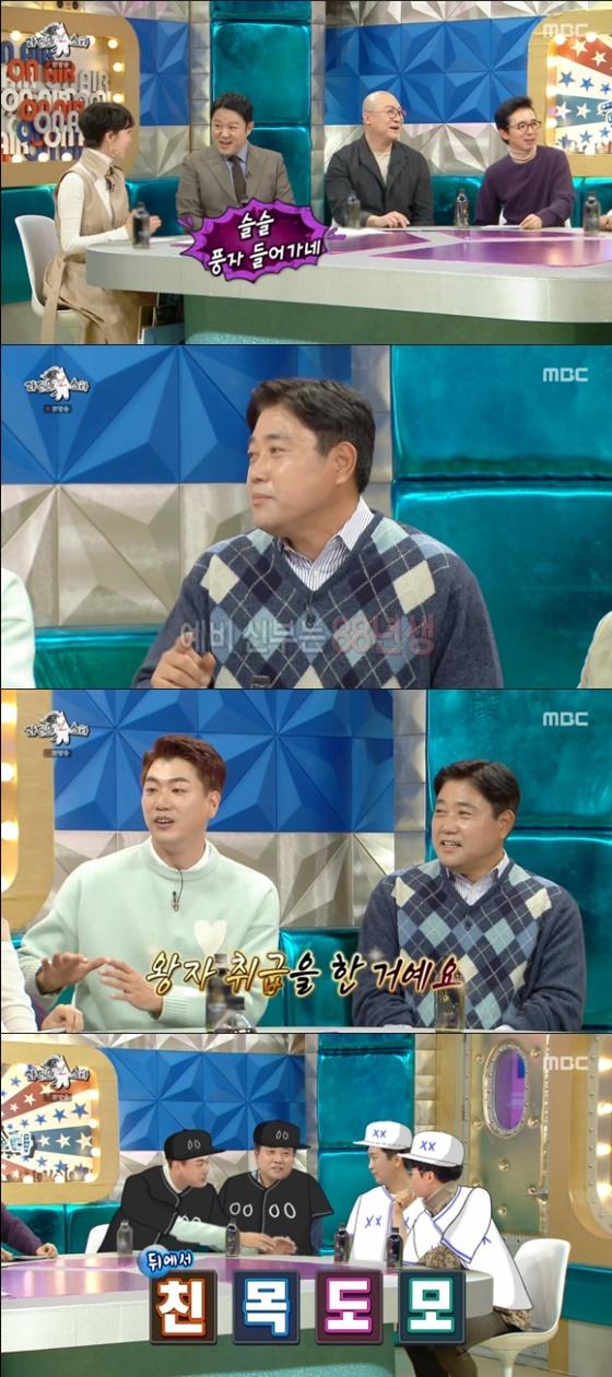 양준혁, 심수창, 김광현 /사진=MBC '라디오스타' 방송화면 캡처