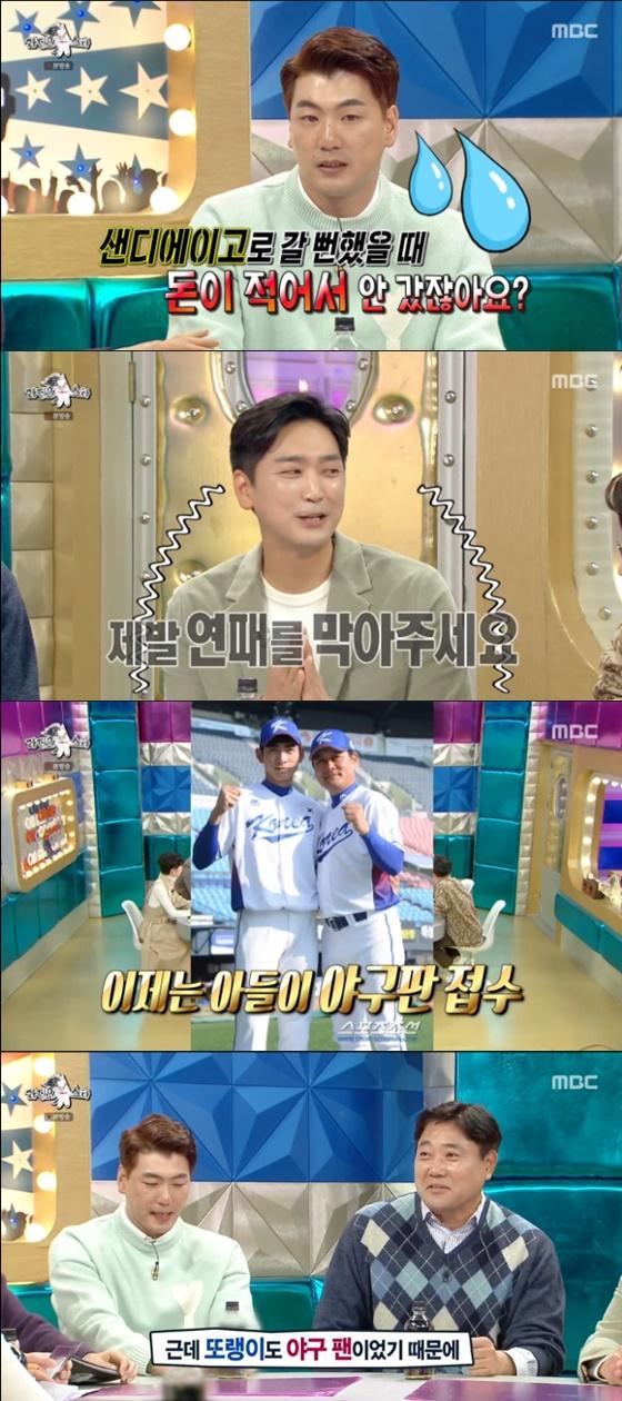 /사진=MBC '라디오스타' 방송화면 캡처