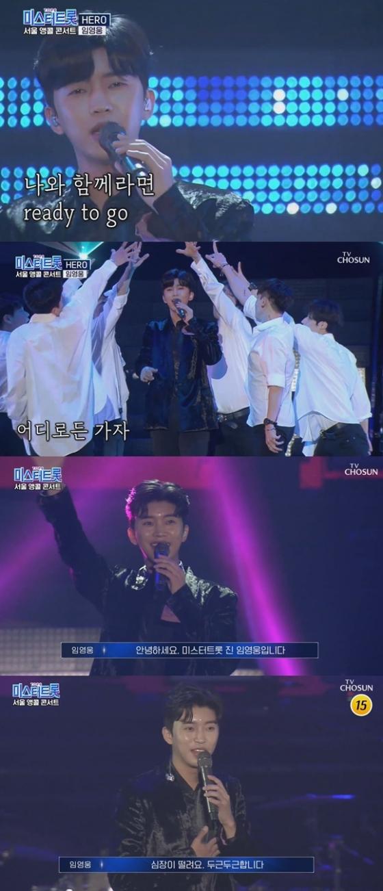 /사진= TV조선 '미스터트롯 서울 앵콜 콘서트' 방송 화면