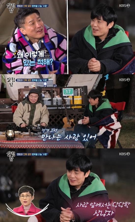/사진=KBS 2TV '살림하는 남자들2' 방송화면 캡처