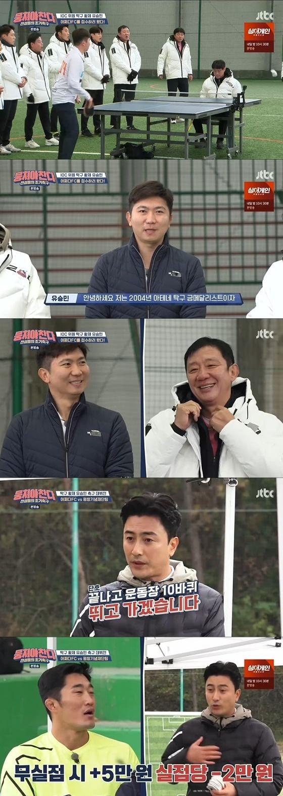 /사진= JTBC '뭉쳐야 찬다' 방송화면 캡쳐