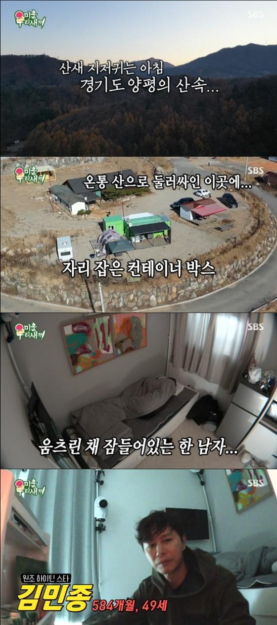 김민종 /사진=SBS '미운 우리 새끼' 방송화면 캡처