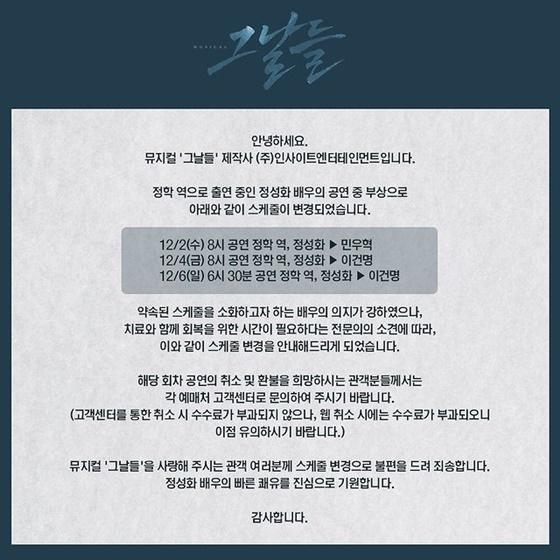 /사진=뮤지컬 '그날들' 제작사 인사이트엔터테인먼트 공식 SNS