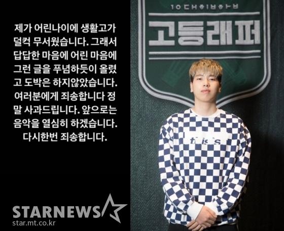 /사진=최하민 인스타그램 스토리, 엠넷 제공