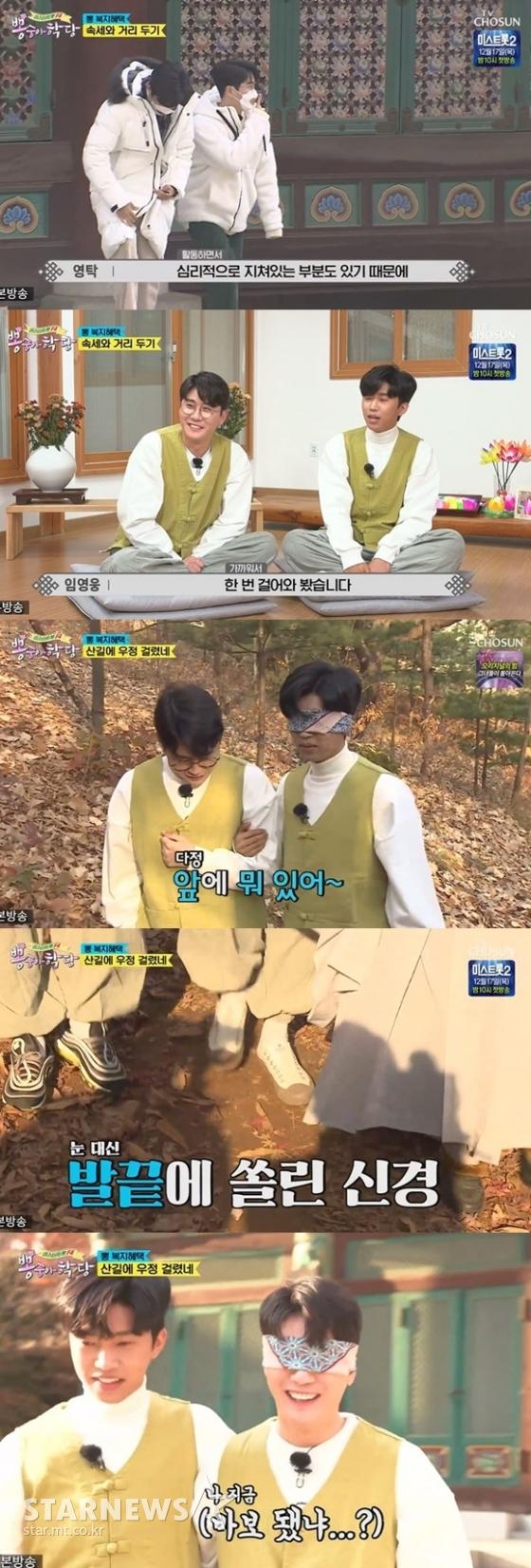 /사진= TV조선 예능 '뽕숭아학당' 방송 화면