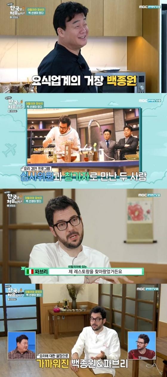 /사진= MBC에브리원 '어서와~ 한국은 처음이지' 방송 화면