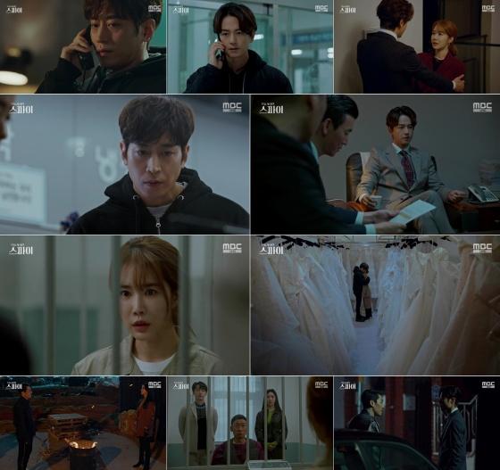 /사진=MBC '나를 사랑한 스파이' 방송화면 캡처