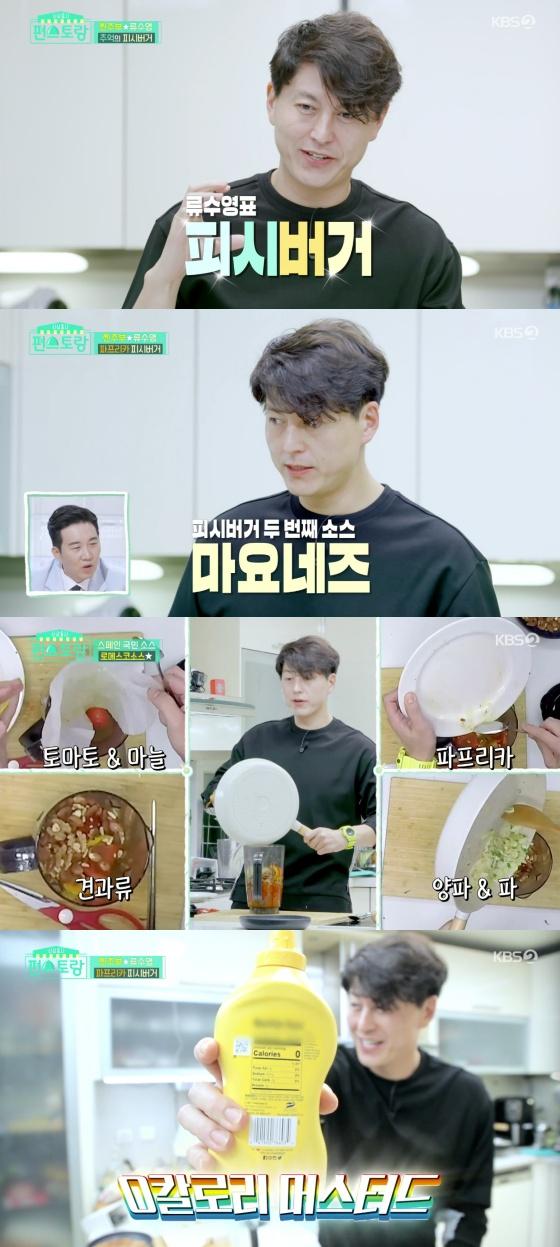 /사진=KBS 2TV 예능프로그램 '신상출시 편스토랑' 방송화면 캡처