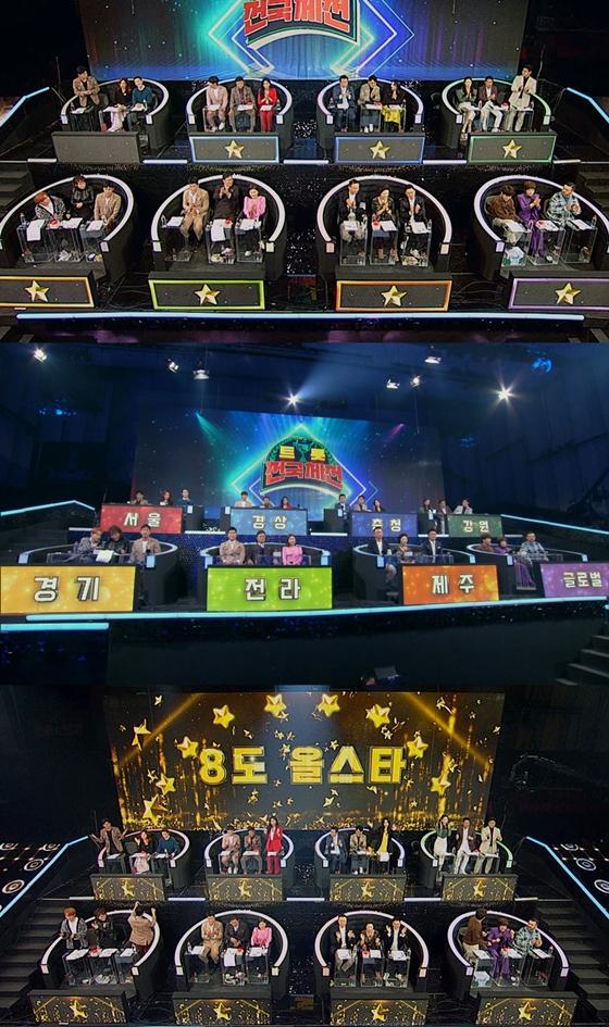 /사진제공=KBS 2TV '트롯 전국체전'