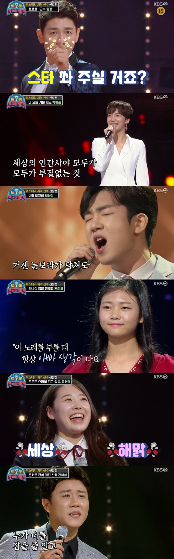 /사진=KBS 2TV '트롯전국체전' 방송 화면 캡처
