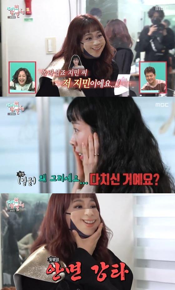 /사진= MBC '전지적 참견시점' 방송화면 캡쳐