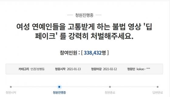 딥페이크 국민청원 이틀만 33만 8천여명 동의
