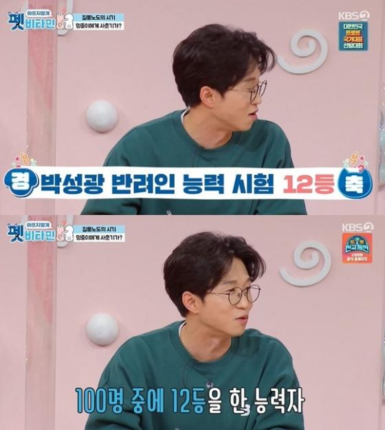 /사진= KBS 2TV 예능 '펫비타민' 방송 화면