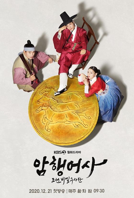 김명수, 권나라, 이이경이 주연을 맡은 KBS 2TV 월화드라마 '암행어사: 조선비밀수사단'/사진=아이윌 미디어