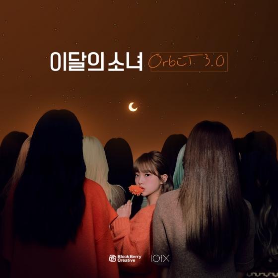 이달의 소녀(LOONA), 공식 팬클럽 '오빛'(Orbit) 3기 모집..글로벌 팬들 '관심 집중'