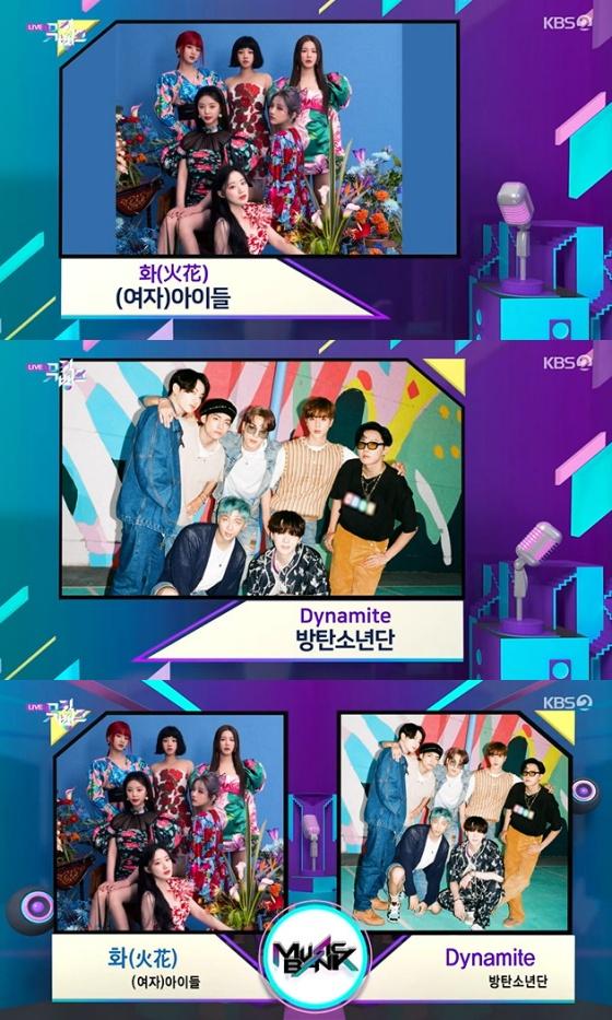 /사진=KBS 2TV '뮤직뱅크' 방송화면 캡처