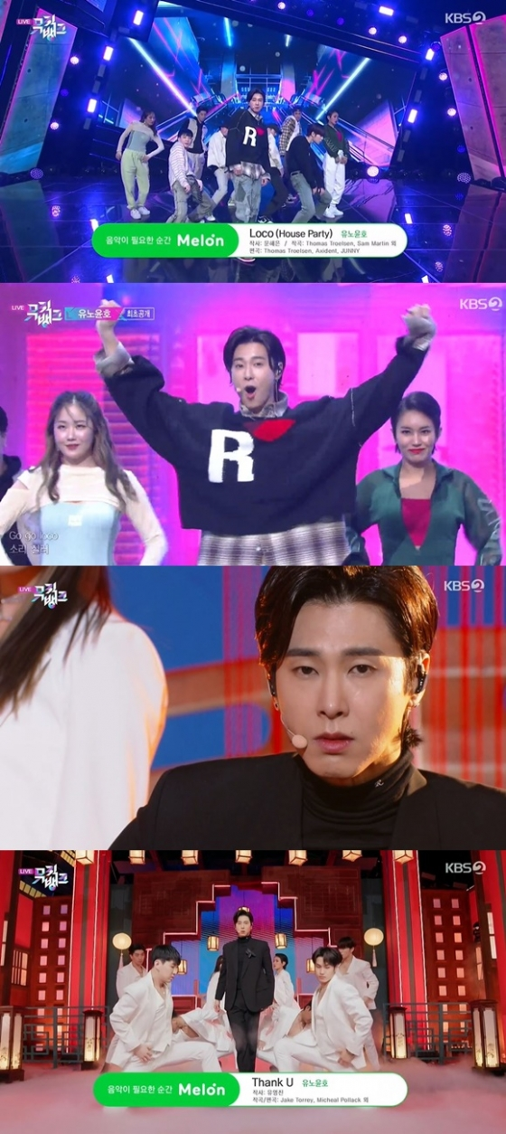 /사진= KBS 2TV 예능 '뮤직뱅크' 방송 화면