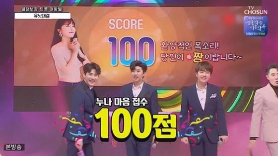 /사진= TV조선 '사랑의 콜센타' 방송 화면