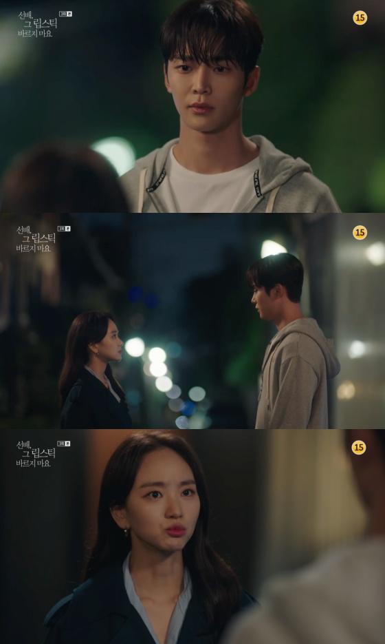 /사진=JTBC 월화드라마 '선배, 그 립스틱 바르지 마요' 방송화면 캡처