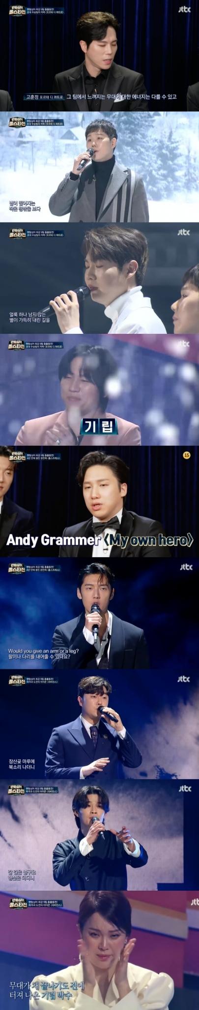 /사진=JTBC 음악 예능프로그램 '팬텀싱어 올스타전' 방송화면 캡처