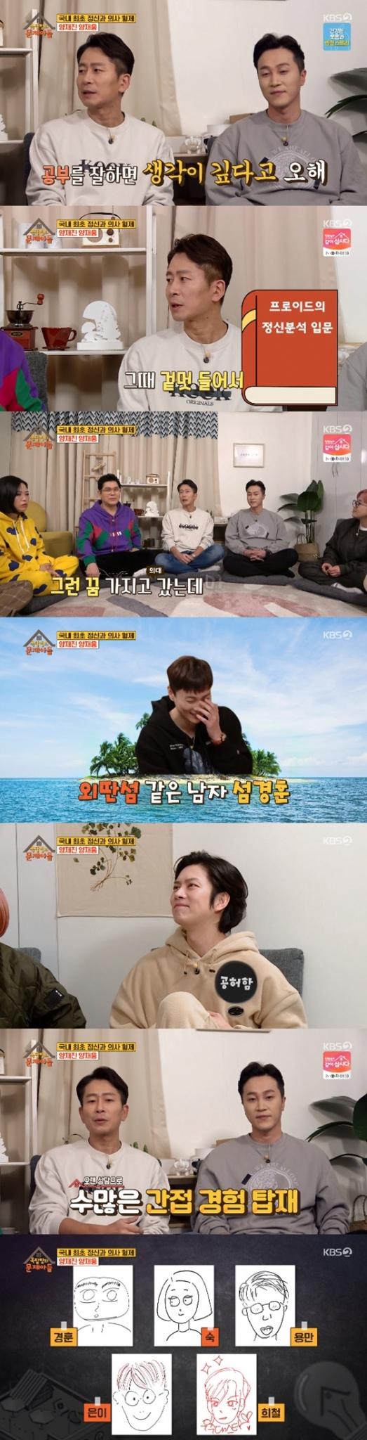 KBS 2TV '옥탑방의 문제아들'에 양재진, 양재웅 형제가 출연했다./사진=KBS 2TV '옥탑방의 문제아들' 방송 화면 캡처