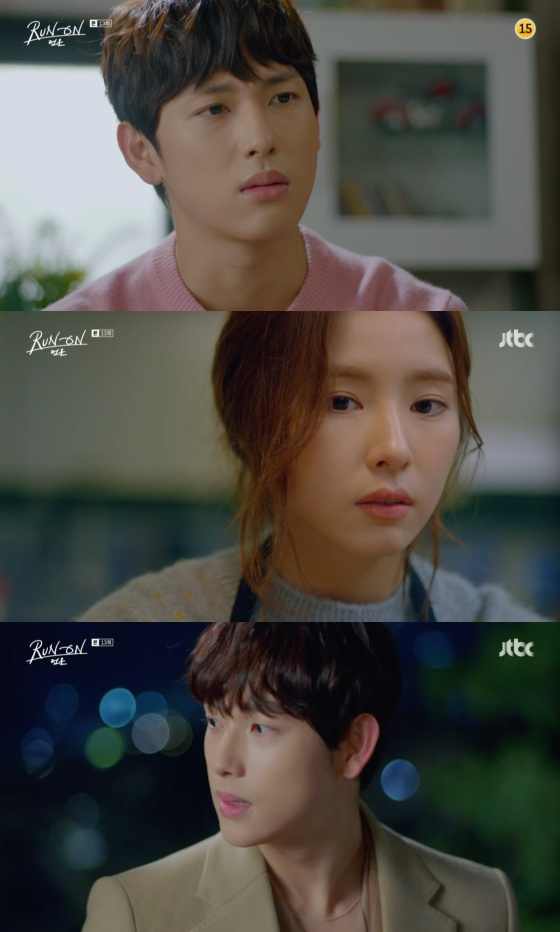 /사진=JTBC 수목드라마 '런 온' 방송화면 캡처