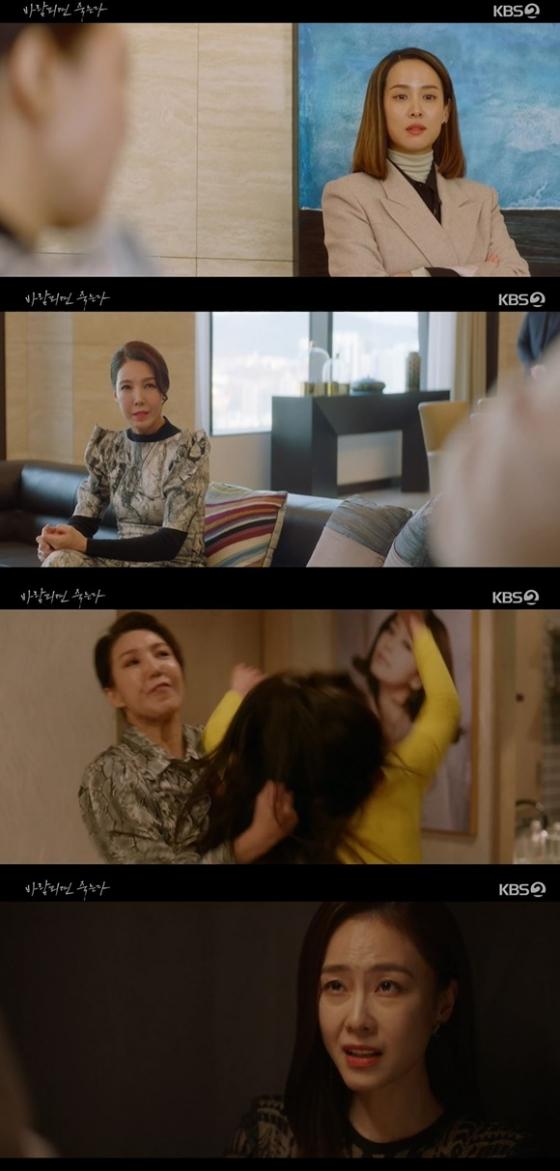 /사진= KBS 2TV 드라마 '바람피면 죽는다' 방송 화면