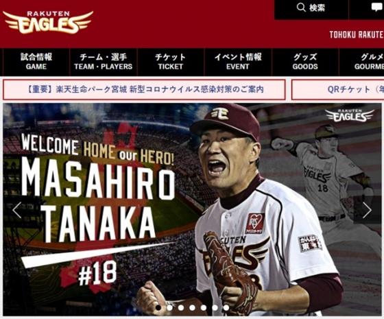 다나카 마사히로의 복귀 소식을 전한 라쿠텐 골든이글스. /사진=라쿠텐 골든이글스 홈페이지 캡처